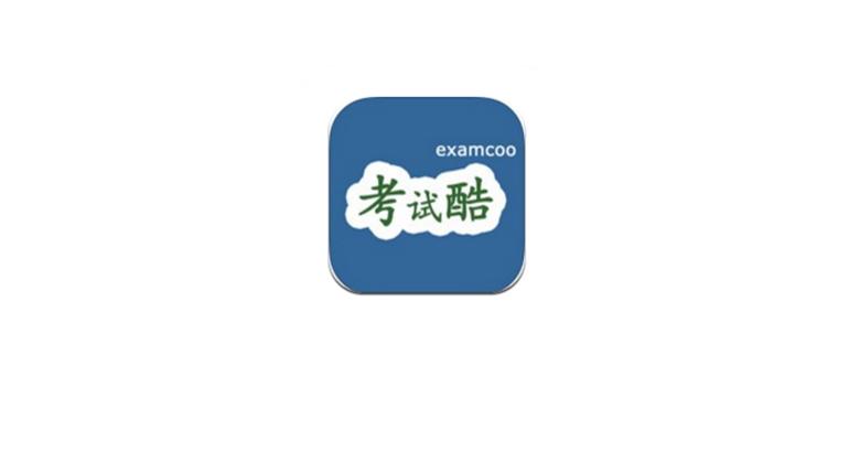 考试酷(examcoo.com),12大类试卷题库在线免费模拟练习!