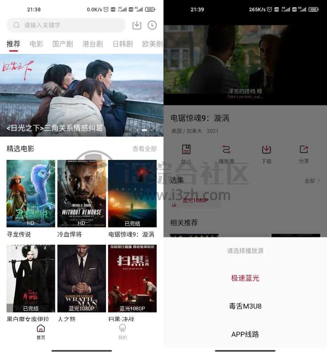 毒舌电影App,拥有独家1080P高清线路,已上架TestFlight!-i3综合社区