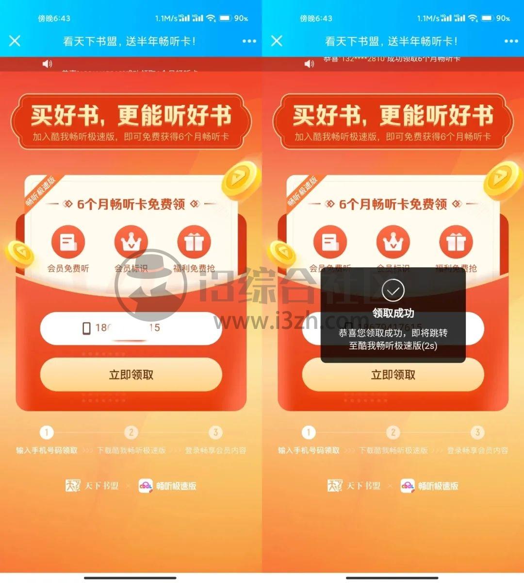 """赶紧撸!白嫖两年""""酷我畅听""""官方会员,iOS、安卓都爽了!-i3综合社区"""