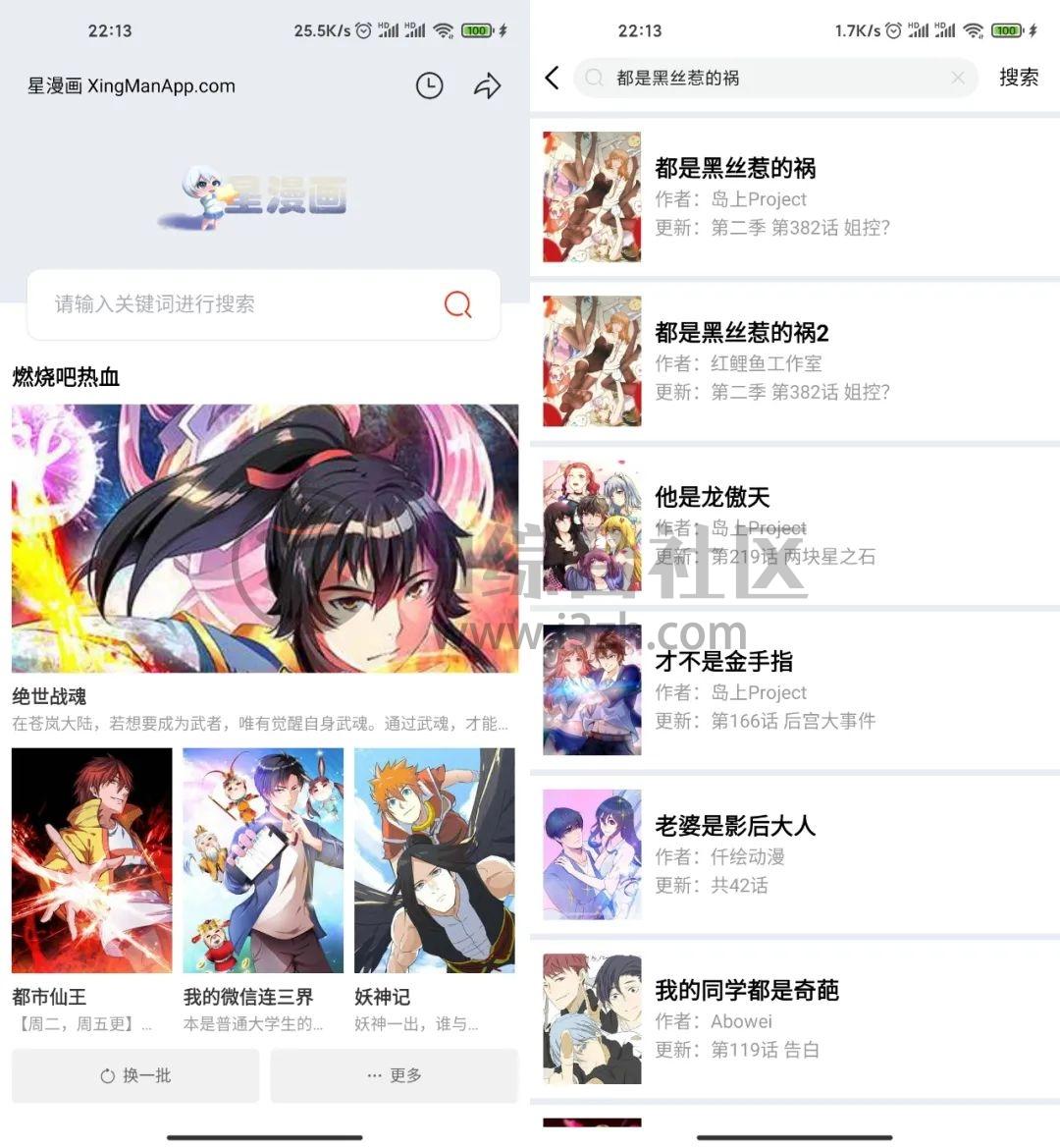 """星漫画App,""""都是黑丝惹的祸""""?答应我,千万不要乱搜!-i3综合社区"""