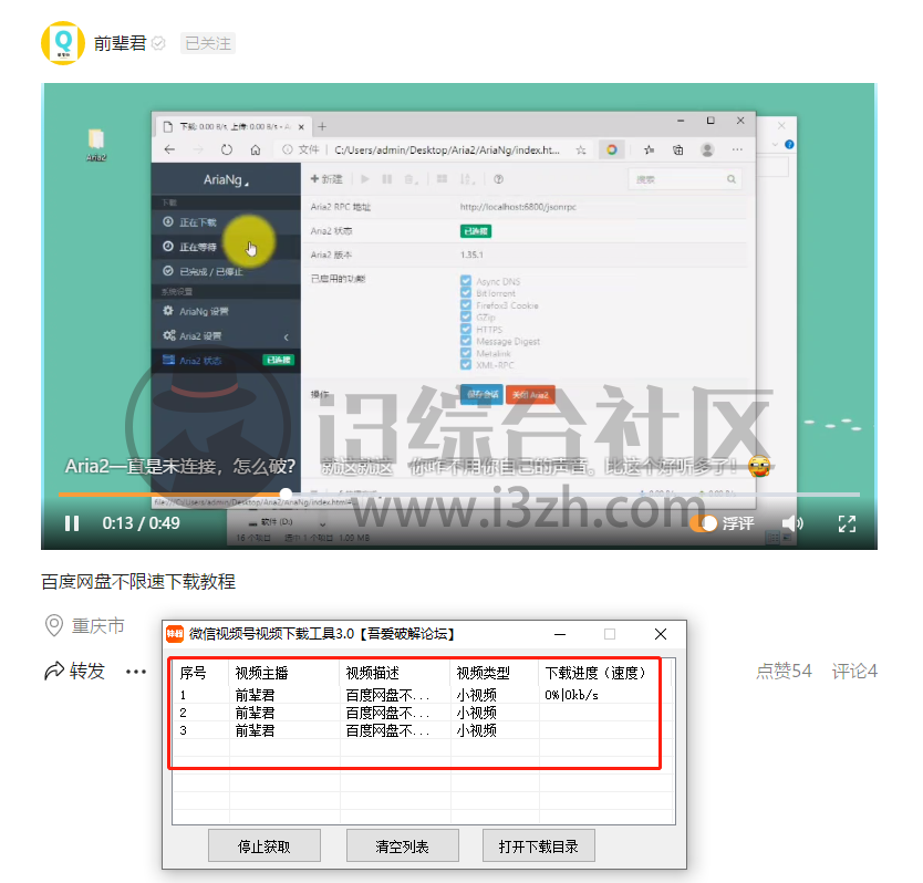 微信视频号下载工具v3.0,吾爱论坛出品,这款软件简单又免费!-i3综合社区