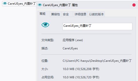 CareUEyes,测试了好几款软件,只有这款护眼工具最牛批!-i3综合社区