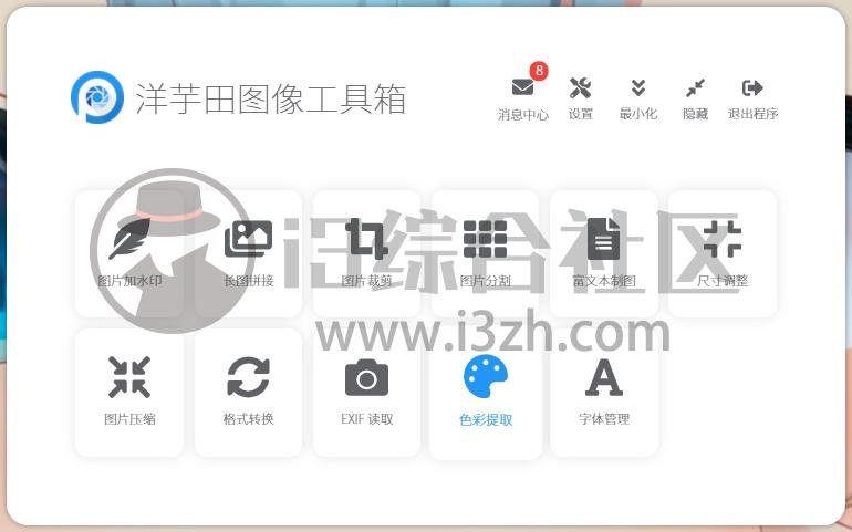 洋芋田图像工具箱,功能实在太逆天了,后悔没早点下载!-i3综合社区