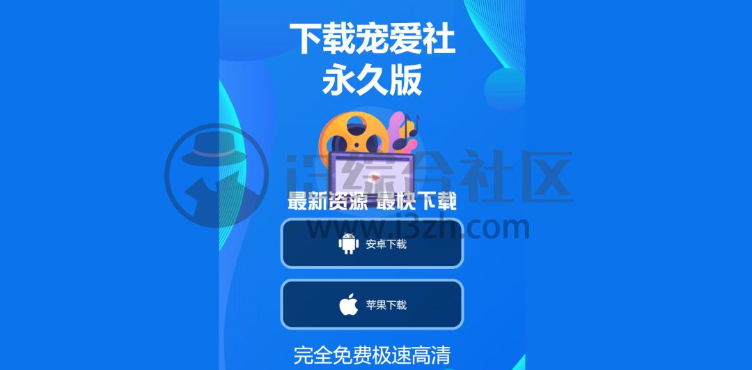 嘉苑物业、爱宠社影视,伪装上架AppStore,原盘4K、杜比蓝光资源!-i3综合社区