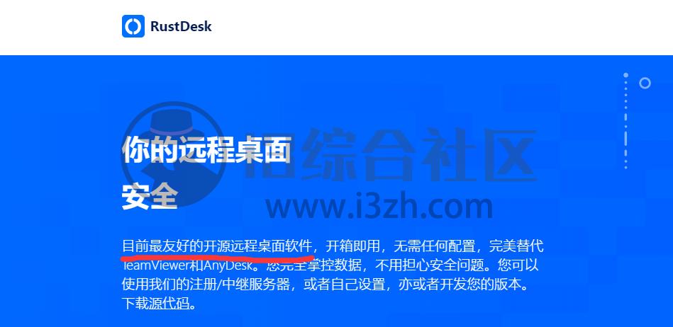 RustDesk,有了这款免费开源的远程桌面工具,我卸载了向日葵!-i3综合社区