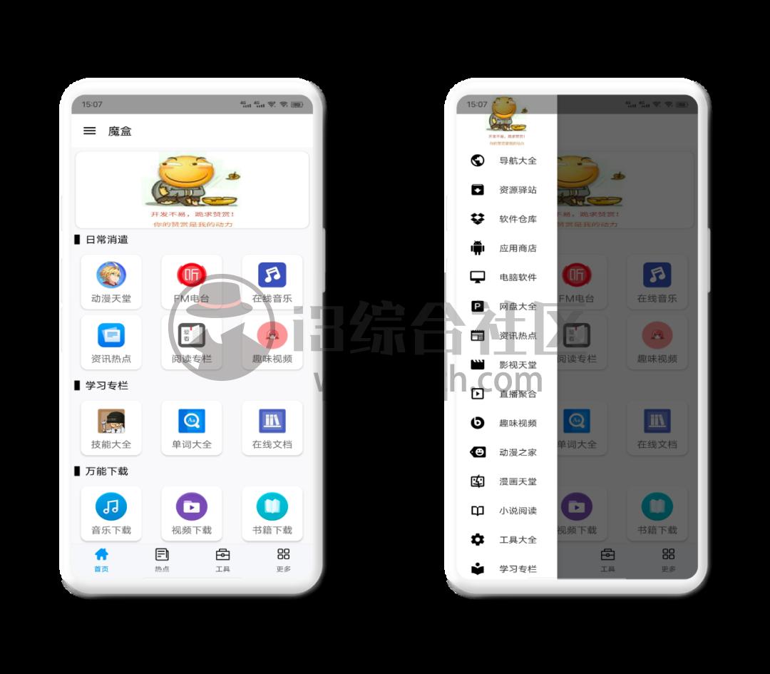 BOX App,内含500+个应用板块,把手机里的应用都卸载了吧!-i3综合社区