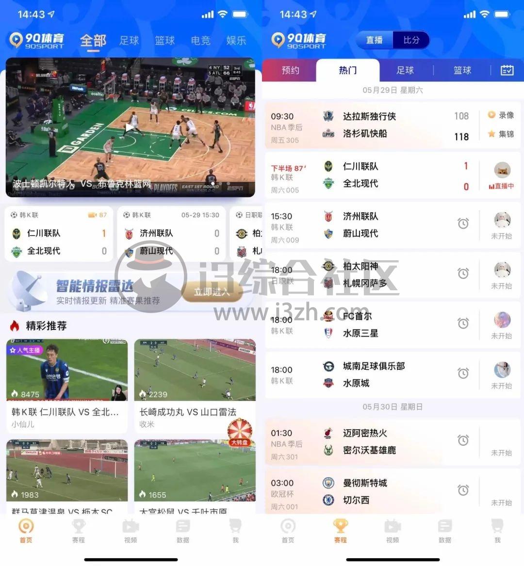 9球直播App,各种赛事想看就看,能满足90%男人的需求!-i3综合社区