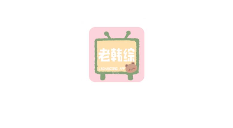 老韩综影视App,白嫖277年会员,这阔气程度没谁了!