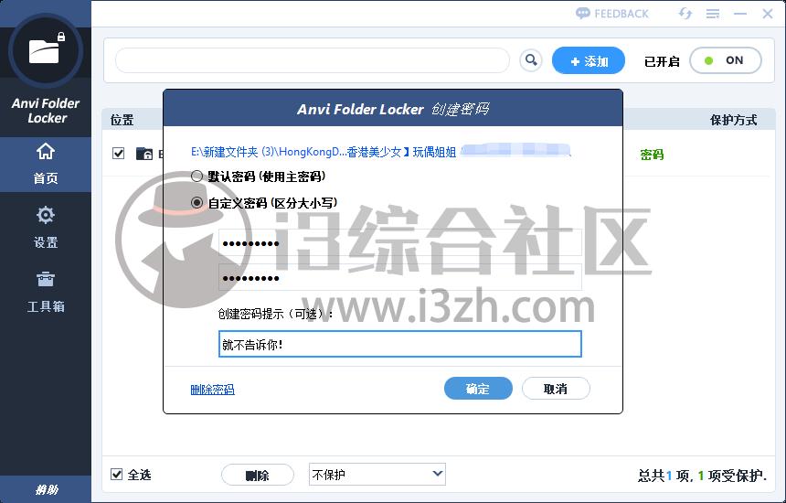 "Anvi Folder Locker,仅14MB的""文件加密""软件,凭啥这么牛?-i3综合社区"