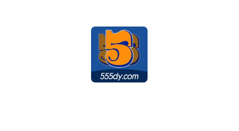 555电影TV版,全新盒子神器,注册即可无限制使用!