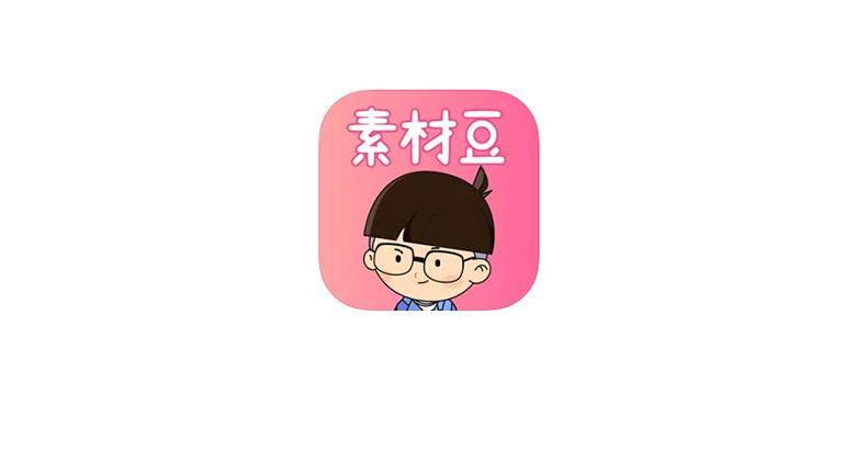 素材豆App,短视频无水印下载工具,已上架AppStore!