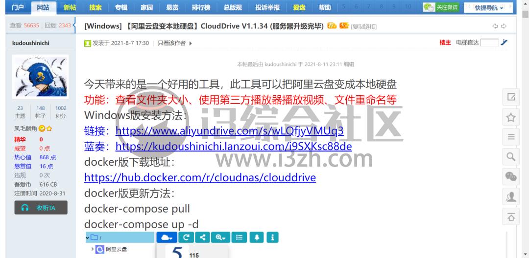 """CloudDrive,可将阿里云盘变本地硬盘,一度登上了""""吾爱论坛""""热榜!-i3综合社区"""