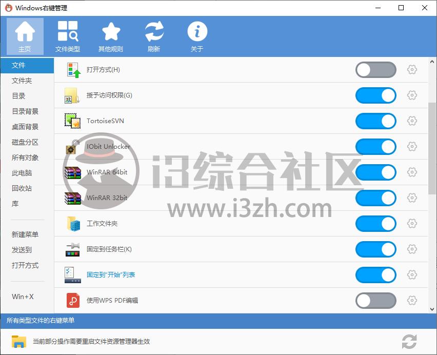 Windows右键管理(ContextMenuManager),Github开源的小软件好用到哭!-i3综合社区