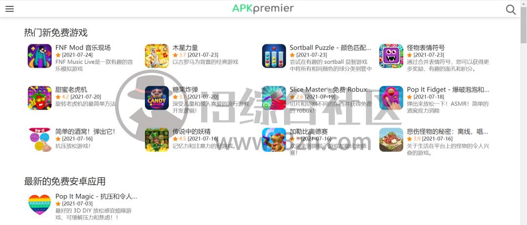 APK Premier,高速下载谷歌商店的APP,无需科学操作!-i3综合社区