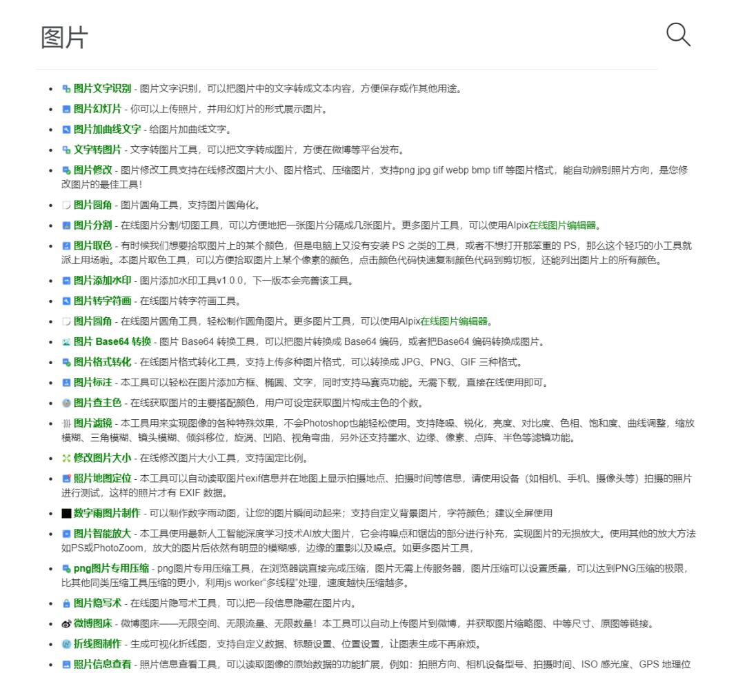 在线工具大全(tooleyes.com),实用性极强的网站,职场小萌新必备!-i3综合社区