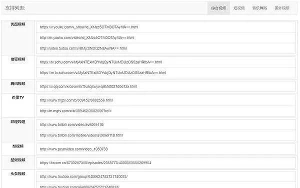 "ParseVideo,全能的视频解析下载工具,可扒""蔷外""的资源!-i3综合社区"