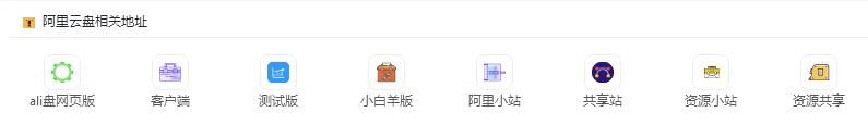 阿里云盘资源永久汇总页(alipan.vip),要啥有啥,千万别乱搜!-i3综合社区