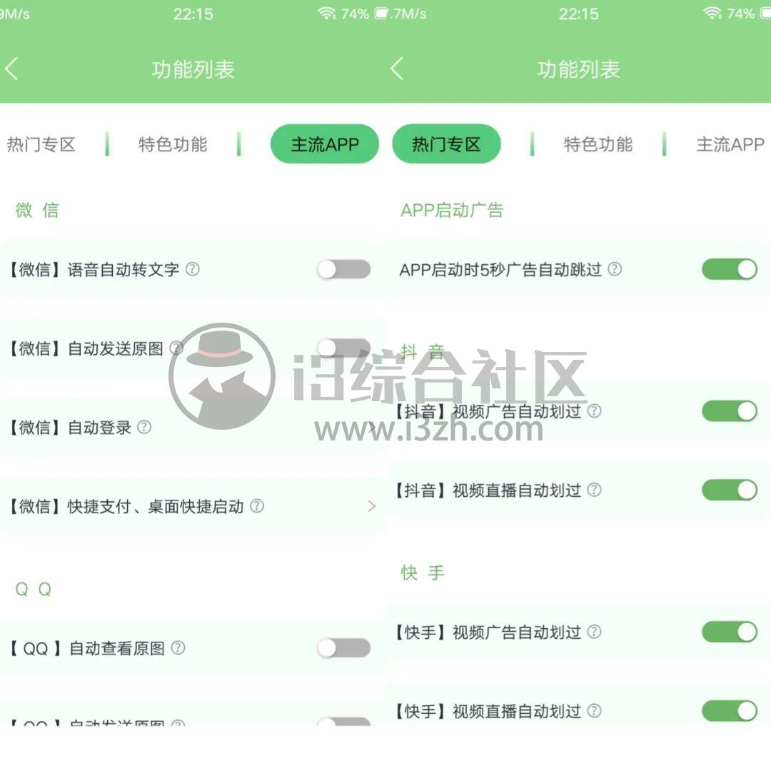"""绿去广告V1.7.4,自动跳过APP广告,某大佬""""神之作""""!-i3综合社区"""