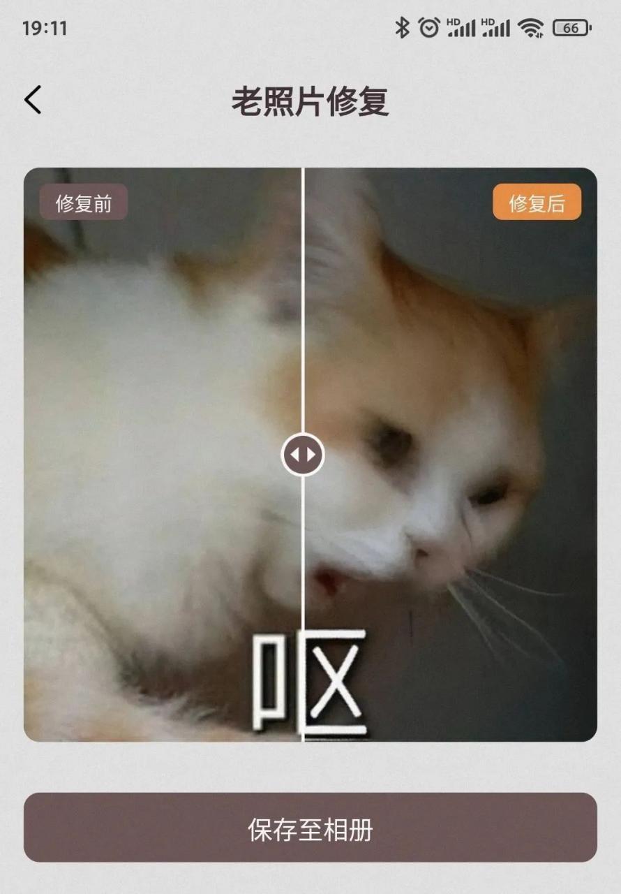 智能修复老照片App,用科技还原历史记忆,重温昔日时光!-i3综合社区