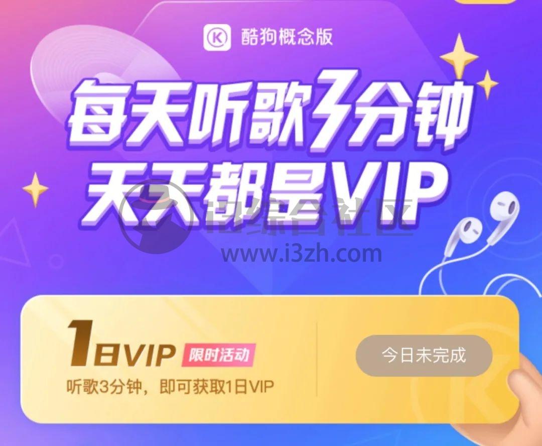 酷狗概念版App,登录即送180+天VIP,超简洁、无广告!-i3综合社区