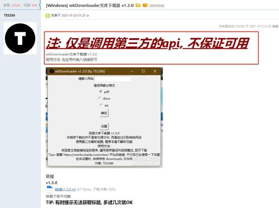 wkDownloader_v1.3.0,某度文库的这个付费功能,又被破解了?-i3综合社区